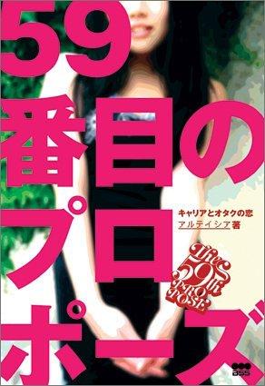 59番目のプロポーズ キャリアとオタクの恋