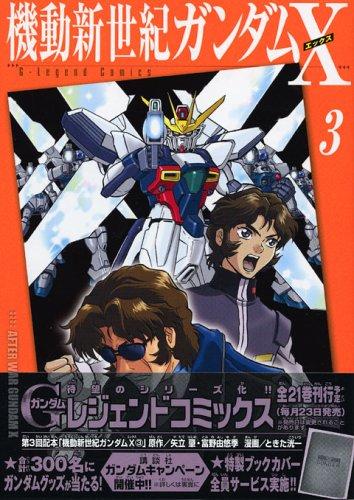 New Edition War Gundam X (3) (Kodansha Comics deluxe comic bonbon) (2005) ISBN: 4063720543 [Japanese Import]