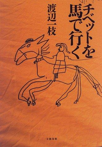 チベットを馬で行く