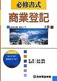 必修書式 商業登記〈上巻〉 (司法書士試験書式シリーズ)