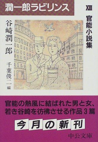 潤一郎ラビリンス〈13〉官能小説集 (中公文庫)