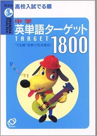 高校入試でる順中学英単語ターゲット1800