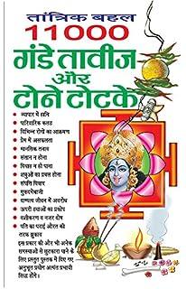 Buy Tantra Mantra Yantra Rahasya Book Online at Low Prices