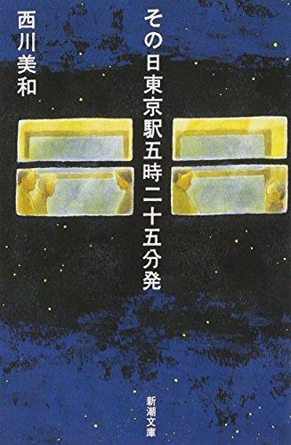 その日東京駅五時二十五分発 (新潮文庫)