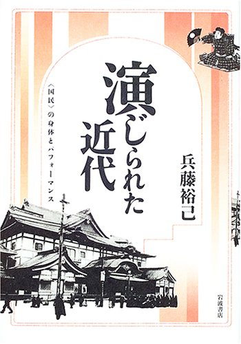 """Download Performance and body of """"public"""" - modern parts were played (2005) ISBN: 4000222708 [Japanese Import] ebook"""