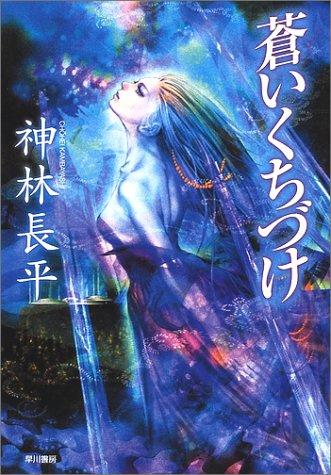 蒼いくちづけ (ハヤカワ文庫JA)
