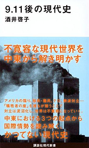 9.11後の現代史 (講談社現代新書)