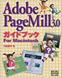 Adobe PageMill 3.0 Guidebook For Macintosh (1999) ISBN: 4879669245 [Japanese Import]