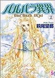 バルバラ異界 (2) (flowers comics)