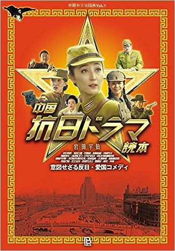 中国抗日ドラマ読本: 意図せざる...