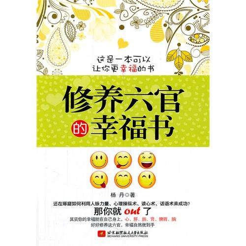 Good life knows everything:choose to the food healthily 100 cent (Chinese edidion) Pinyin: hao sheng huo bai shi tong : xuan dui shi pin jian kang 100 fen