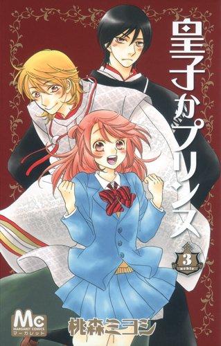 皇子かプリンス 3 (マーガレットコミックス)