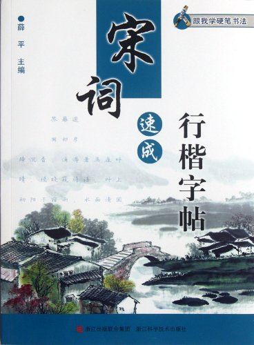 Copybook of Xingkai-Style Calligraphy of Song Poetry (Chinese Edition)