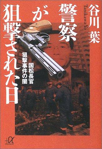 day the police were sniper - darkness of KUNIMATSU Secretary assassination (Kodansha plus alpha Novel) (2002) ISBN: 4062566656 [Japanese Import]