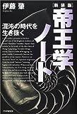 「帝王学ノート」伊藤 肇