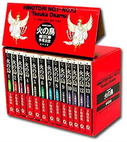 火の鳥 全13巻セット (角川文庫)
