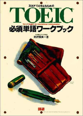 TOEIC required terms workbook to take the score 730 ISBN: 4876154031 (1997) [Japanese Import]