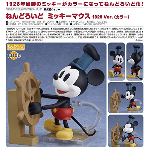Good Smile Steamboat Willie: Mickey Mouse (1928 Color Version) Nendoroid Action Figure