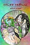 img - for Rakshasa Rahasyam - The Daemon Secret: (Tamil Translation) (Tamil Edition) book / textbook / text book