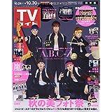 週刊TVガイド 2020年 10/30号
