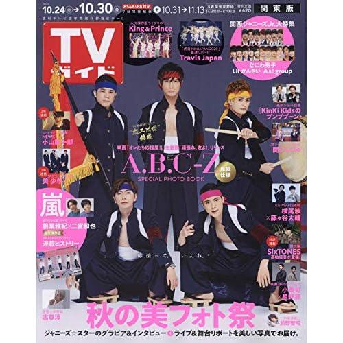 週刊TVガイド 2020年 10/30号 表紙画像