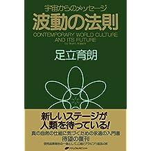 hadounohousoku (Japanese Edition)