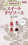 スイートチリソースレシピ withナンプラー (ミニCookシリーズ)