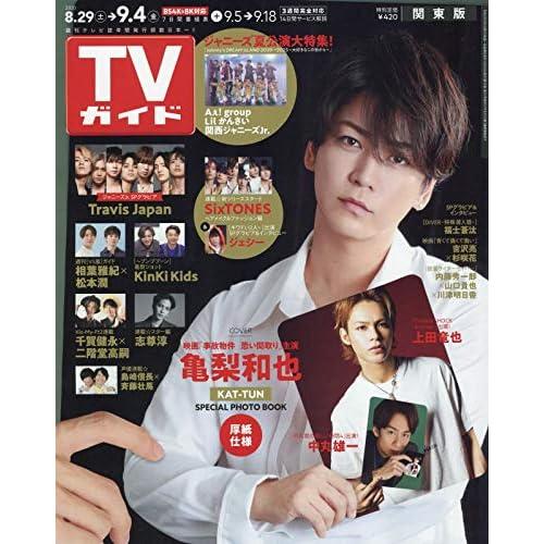 週刊TVガイド 2020年 9/4号 表紙画像