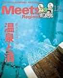 Meets Regional 2017年12月号[雑誌]