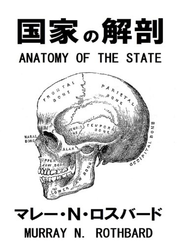 Amazon.com: Anatomy of the State (Japanese Edition) eBook ...