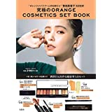 究極の ORANGE COSMETICS SET BOOK