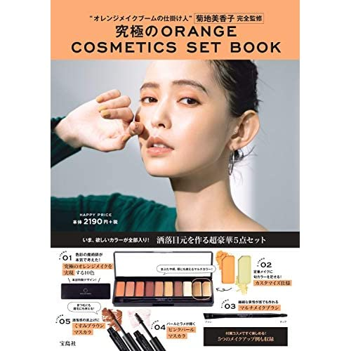 究極の ORANGE COSMETICS SET BOOK 画像
