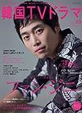 もっと知りたい!韓国TVドラマvol.25 (MOOK21)