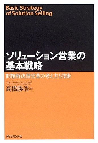 Download Soryūshon eigyō no kihon senryaku : Mondai kaiketsugata eigyō no kangaekata to gijutsu PDF ePub fb2 ebook