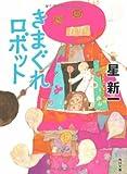 きまぐれロボット (角川文庫)(星 新一)