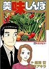 美味しんぼ 第69巻