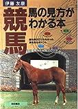 競馬・馬の見方がわかる本―誰も教えてくれなかった馬を見るポイント