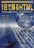 1日で解るHTML―WWWの基礎からCGI、JavaScriptまで