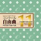 コンクール自由曲ベストアルバム 11: 虹色アンダーカレント