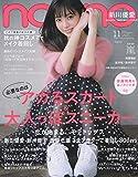 non・no(ノンノ) 2018年 11 月号 [雑誌]
