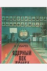 I͡A︡dernyĭ vek: Bomba (Russian Edition) Paperback