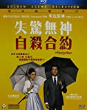 Surprise [Blu-ray]