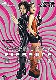 Vermilion Pleasure Night, Vol. 1: Optic Erotica