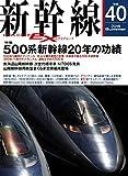 新幹線 EX (エクスプローラ) 2016年9月号
