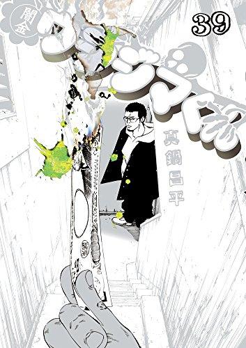 闇金ウシジマくん 39 (ビッグコミックス)