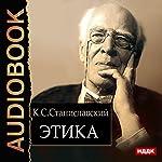 Ethics [Russian Edition] | Konstantin Stanislavsky