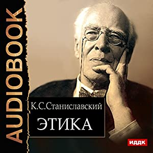 Ethics [Russian Edition] Audiobook by Konstantin Stanislavsky Narrated by Dmitry Ignatiev