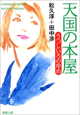天国の本屋―うつしいろのゆめ (新潮文庫)