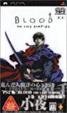 やるドラ ポータブル BLOOD THE LAST VAMPIRE - PSP