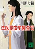 法医昆虫学捜査官 (講談社文庫)